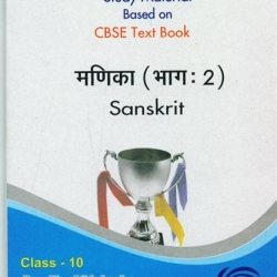 study material for class x compulsory 2017-4-25 english golden guide class 10th cbse all education & learning text books & study material  english compulsory subjective type past paper class  class x.